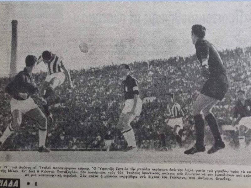 Ολυμπιακός - Μίλαν 2-2 (1959)