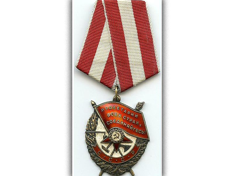 Παράσημο της «Κόκκινης Σημαίας»