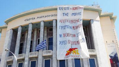 ΠΑΜΕ γιγαντοπανό πανό μετανάστες Θεσσαλονίκη