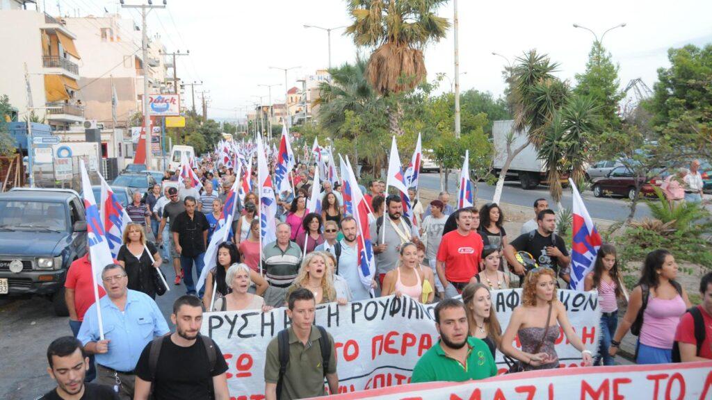 Διαδήλωση εργατικών σωματείων στο Πέραμα κατά των δολοφόνων της ναζιστικής Χρυσής Αυγής