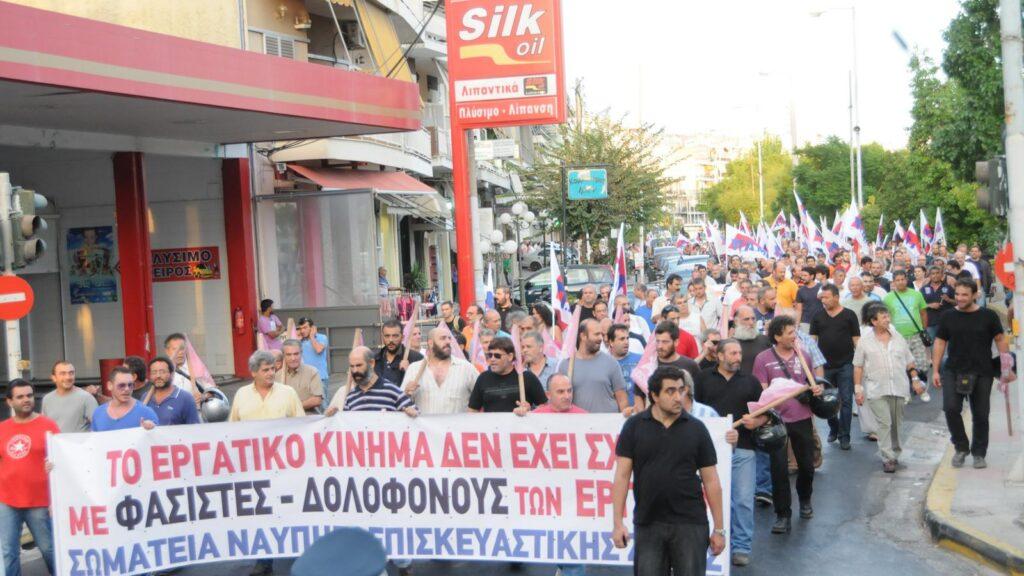 Μαζικές διαδήλωσεις εργατικών σωματείων στο Πέραμα κατά των δολοφόνων της ναζιστικής Χρυσής Αυγής
