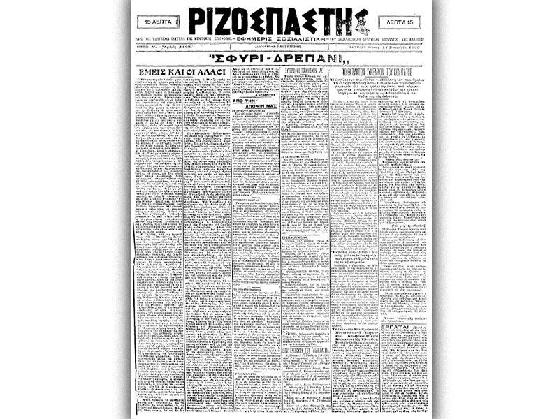 Το πρωτοσέλιδο του «Ριζοσπάστη», με την απόφαση του ΣΕΚΕ (Κ). 1920