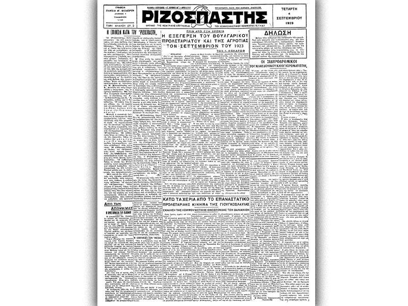 Ριζοσπάστης 3/9/1929