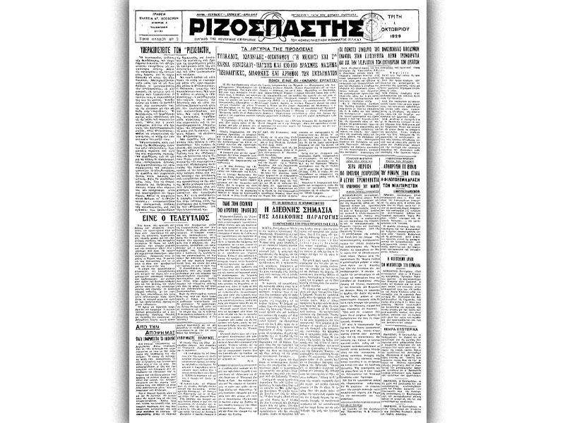 Το πρωτοσέλιδο του «Ριζοσπάστη» με ρεπορτάζ για την έναρξη του Συνεδρίου