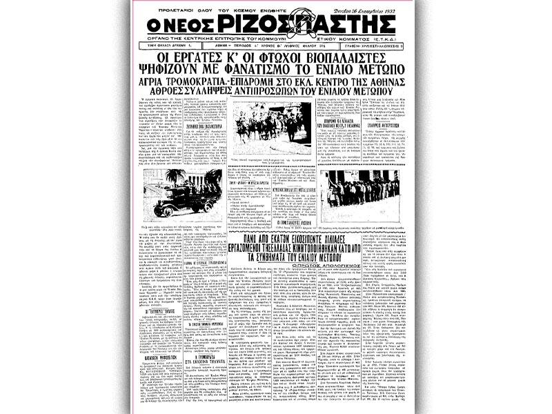 Το πρωτοσέλιδο του «Ριζοσπάστη» για τις εκλογές, 1932