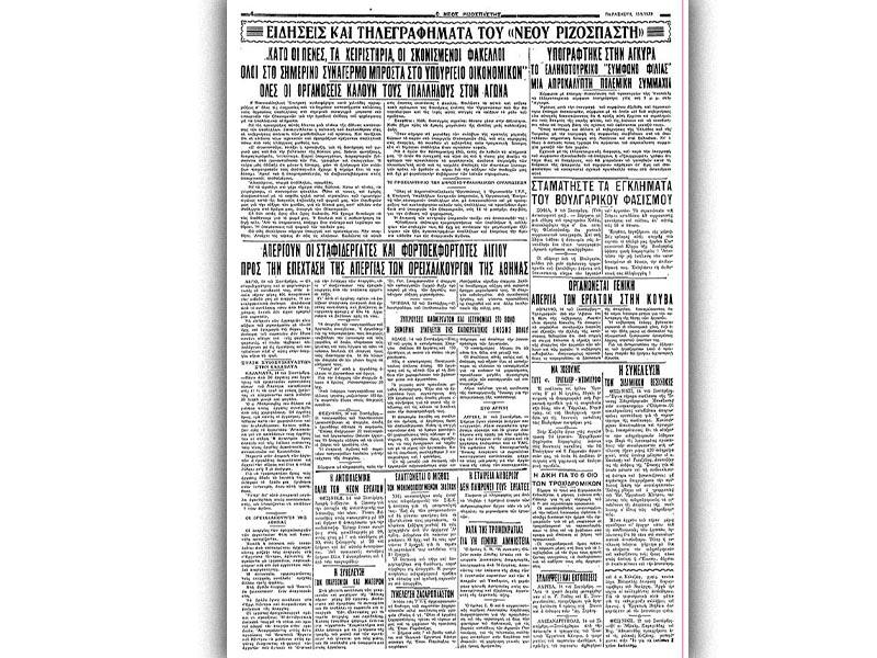 Το φύλλο του «Νέου Ριζοσπάστη», με το ρεπορτάζ για την υπογραφή του Συμφώνου (1933)