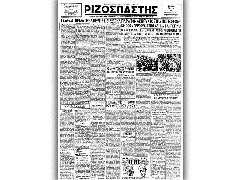 Το πρωτοσέλιδο του «Ριζοσπάστη» με το ρεπορτάζ για την απεργία (11/9/1945)