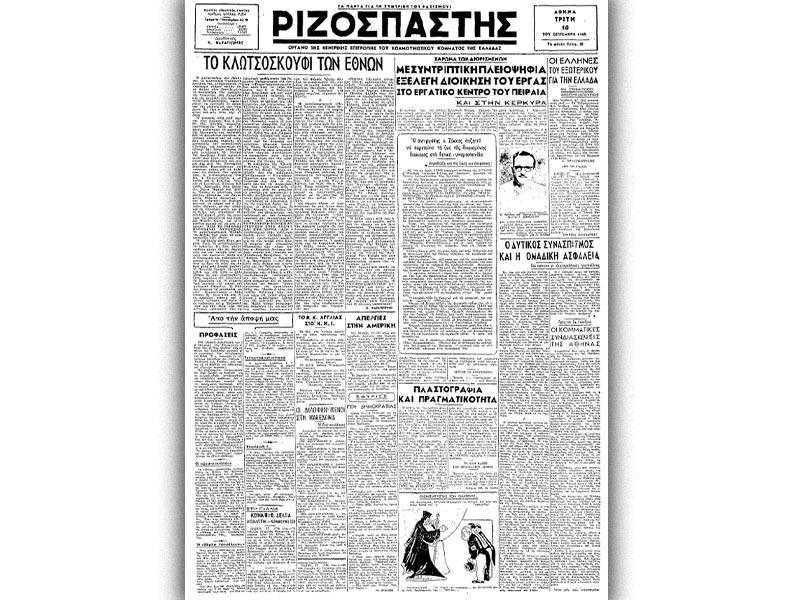 Το πρωτοσέλιδο του «Ριζοσπάστη» με τα αποτελέσματα της ψηφοφορίας, 1945