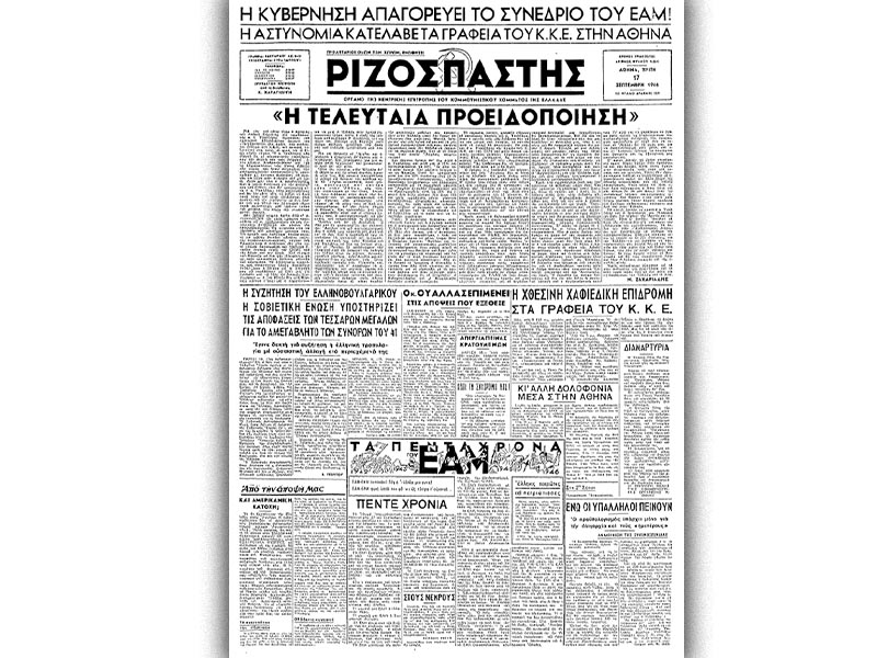 Το πρωτοσέλιδο του «Ριζοσπάστη» με τα ρεπορτάζ από την κατάληψη των γραφείων και την απαγόρευση, 1946
