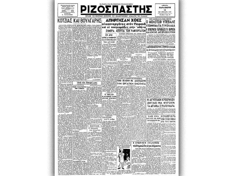 Το πρωτοσέλιδο του «Ριζοσπάστη» με το υπόμνημα του Β. Μόλοτοφ (1945)