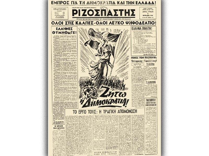 Το πρωτοσέλιδο του «Ριζοσπάστη» της 1ης Σεπτέμβρη 1946