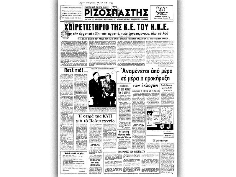 Το πρώτο νόμιμο φύλλο του Ριζοσπάστη το 1974