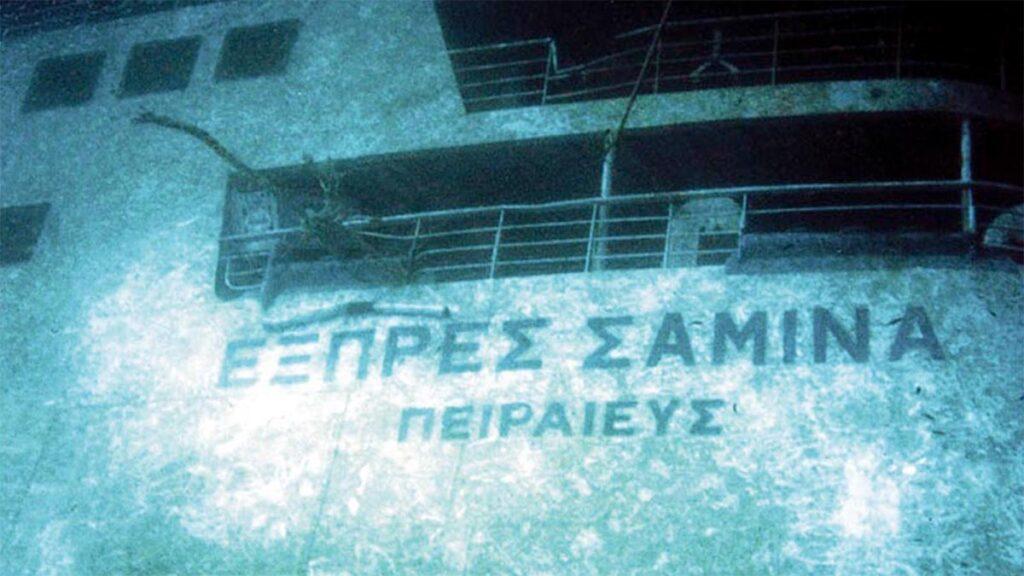 """Το ναυάγιο του """"Εξπρές Σάμινα"""""""