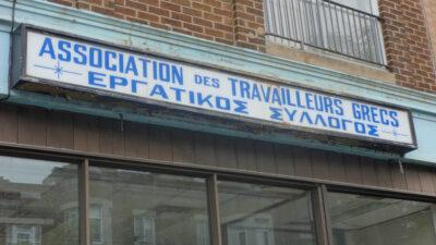 Association Des Travailleurs Grecs Du Québec - Εργατικός Σύλλογος Ελλήνων του Κεμπέκ - Τα γραφεία του Συλλόγου στο Μόντρεαλ - Καναδάς
