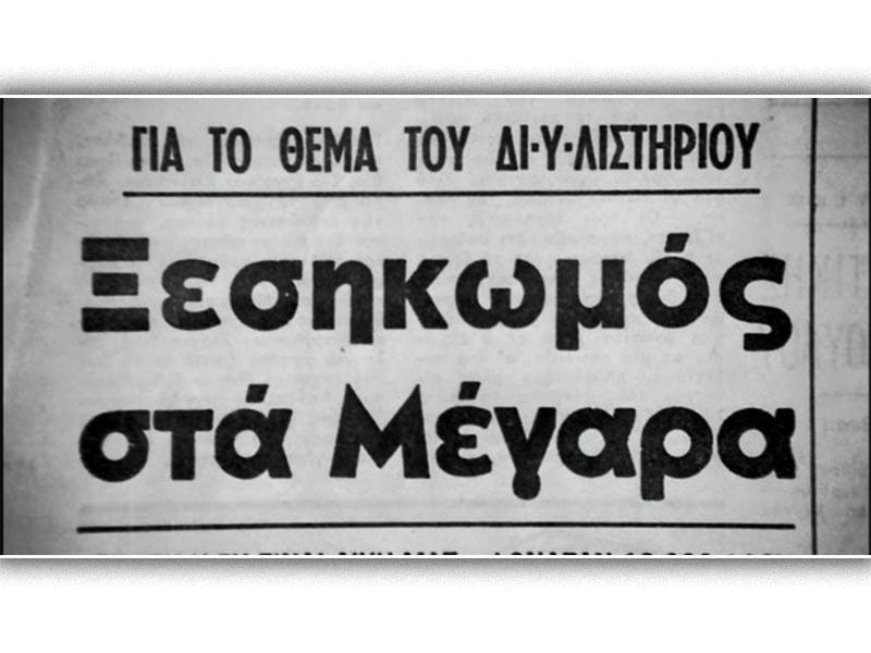 Ξεσηκωμός Μέγαρα 1973
