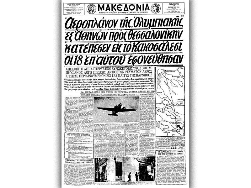Αεροπορικό δυστύχημα της ΟΑ το 1959