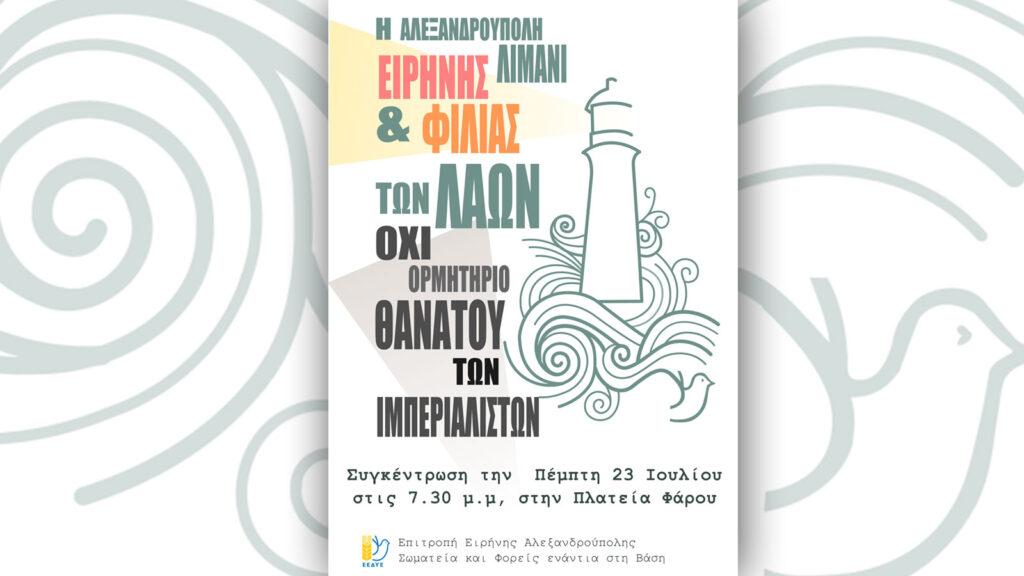 Αφίσα Επιτροπής Ειρήνης Αλεξανδρούπολης - Αντιιμπεριαλιστική κινητοποίηση στην Αλεξανδρούπολη 27/7/2020