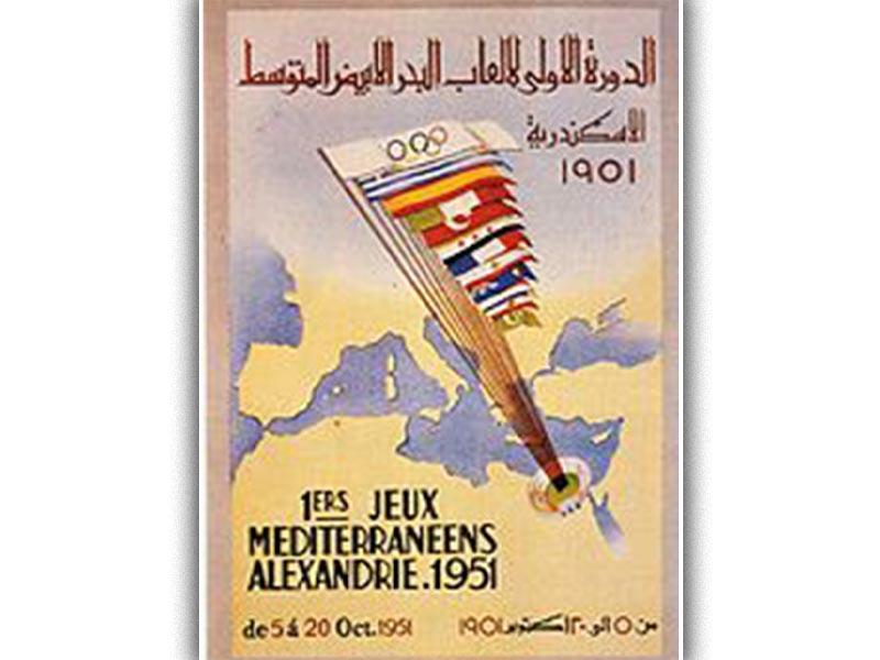 Η αφίσα των πρώτων Μεσογειακών αγώνων το 1951