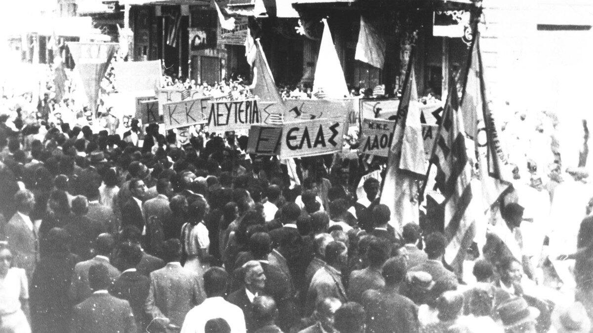 Απελευθέρωση Αθήνας λαός ΚΚΕ ΕΑΜ ΕΛΑΣ