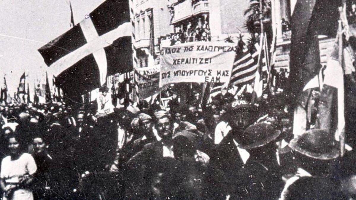 ΕΛΑΣ- Απελευθέρωση Αθήνας 1944