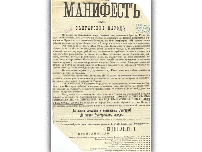 Το μανιφέστο της Βουλγάρικης ανεξαρτησίας το 1908