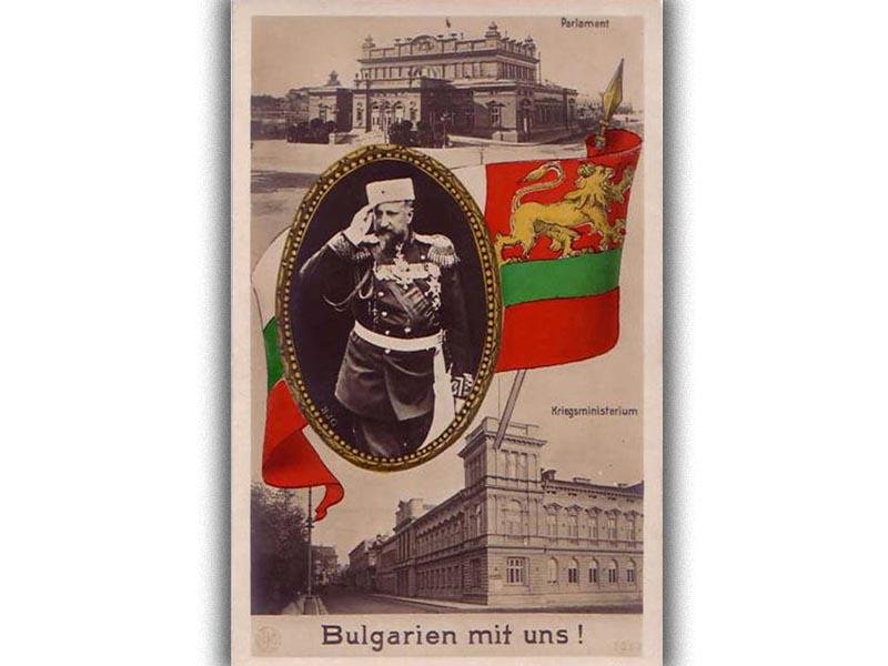 Γερμανικό επιστολικό δελτάριο για την ένταξη της Βουλγαρίας στις Κεντρικές Δυνάμεις