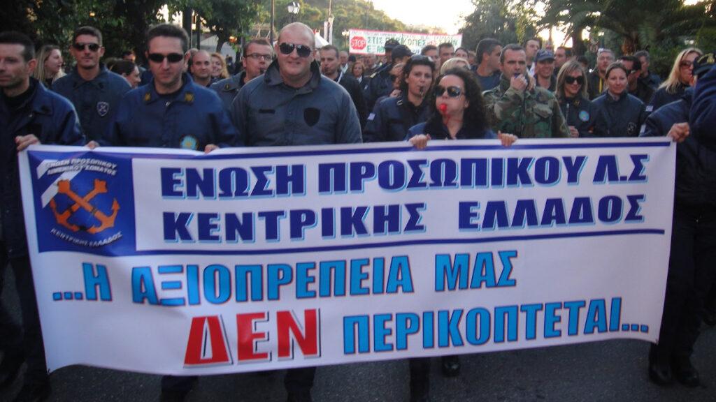 Ένωση Προσωπικού Λιμενικού Σώματος Κεντρικής Ελλάδας - Βόλος