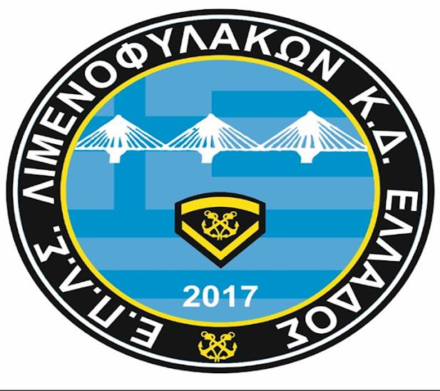 Ένωση Προσωπικό Λιμενικού Σώματος Λιμενοφυλάκων Κεντρο/δυτικής Ελλάδας