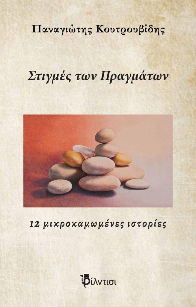 «Στιγμές των πραγμάτων» του Παναγιώτη Κουτρουβίδη - Εκδόσεις Φίλντισι