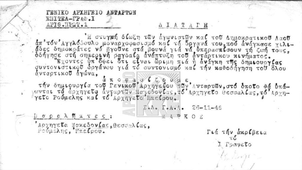 Η διαταγή για την Ίδρυση του Γενικού Αρχηγείου του ΔΣΕ (πηγή: Αρχείο ΚΚΕ)