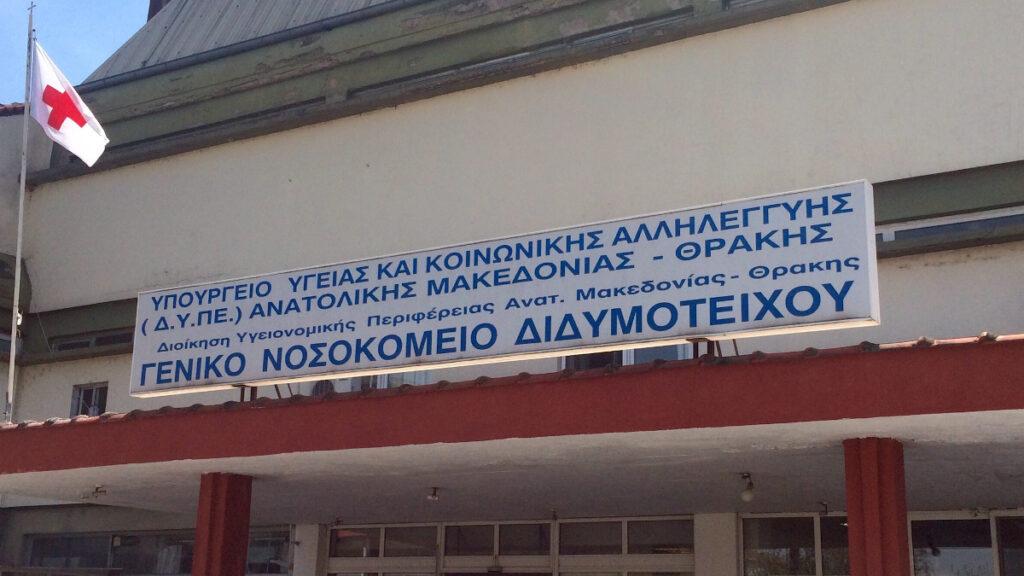 Γενικό Νοσοκομείο Διδυμότειχου, Έβρος