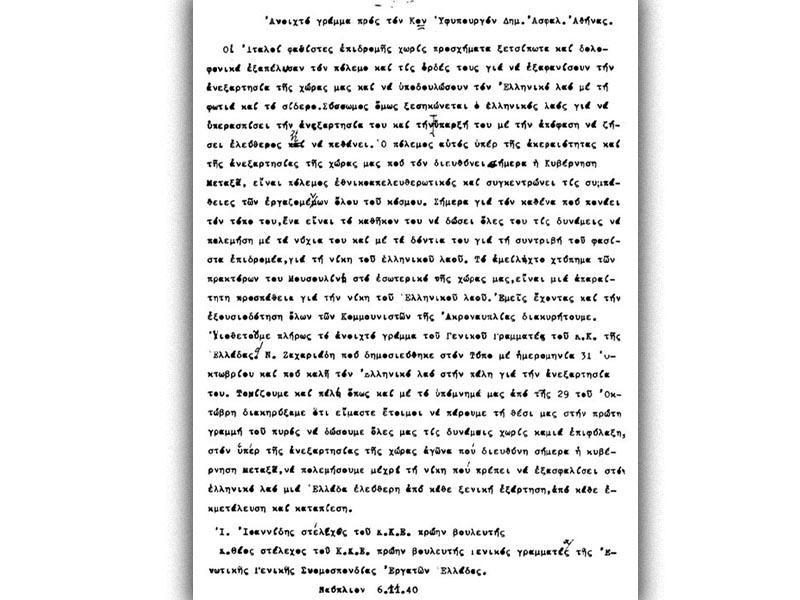 Η επιστολή των Ακροναυπλιωτών κομμουνιστών