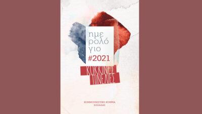 Ημερολόγιο του ΚΚΕ για το 2021
