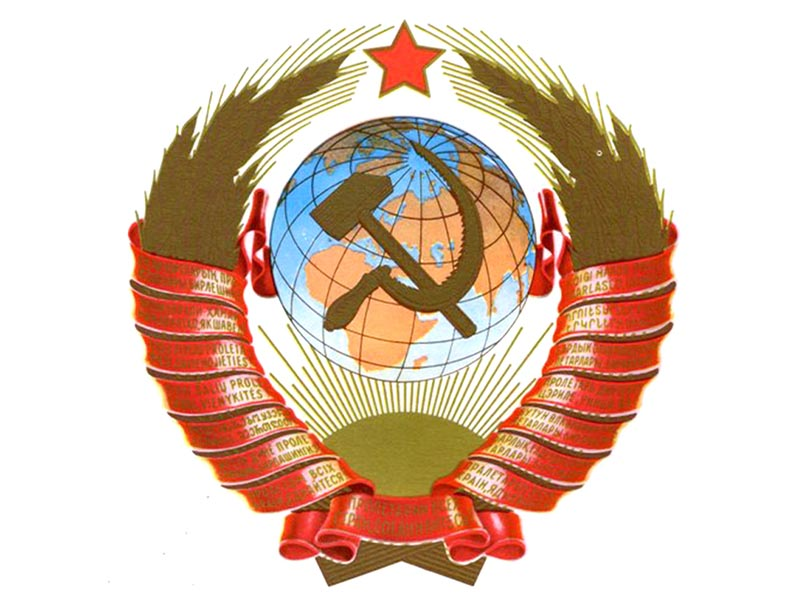Το κρατικό έμβλημα της ΕΣΣΔ