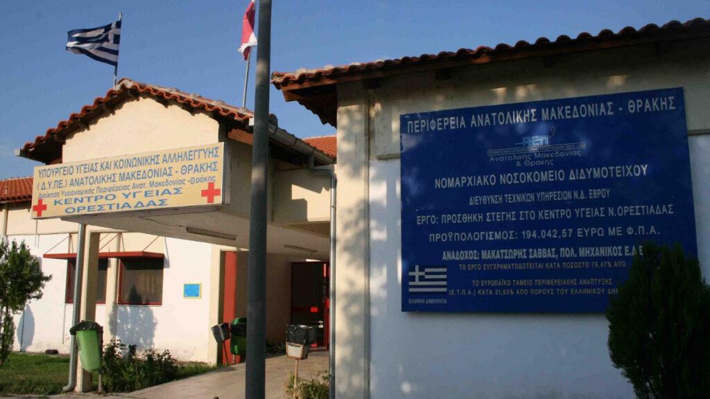 Κέντρο Υγείας Ορεστιάδας, Έβρος