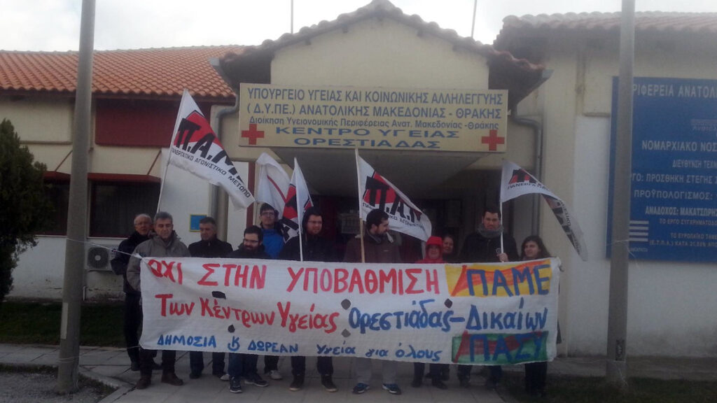 Παράσταση διαμαρτυρίας από το ΠΑΜΕ Β. Έβρου στο Κέντρο Υγείας Ορεστιάδας