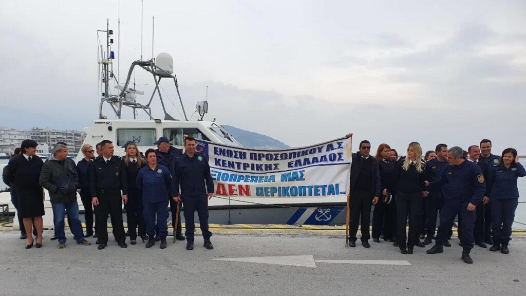 Ένωση Προσωπικού Λιμενικού Σώματος Λιμενικοί Κεντρικής Ελλάδας