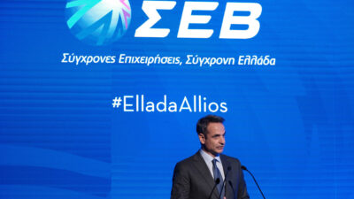 Ομιλία του Πρωθυπουργού Κυριάκου Μητσοτάκη στην ετήσια γενική συνέλευση του ΣΕΒ