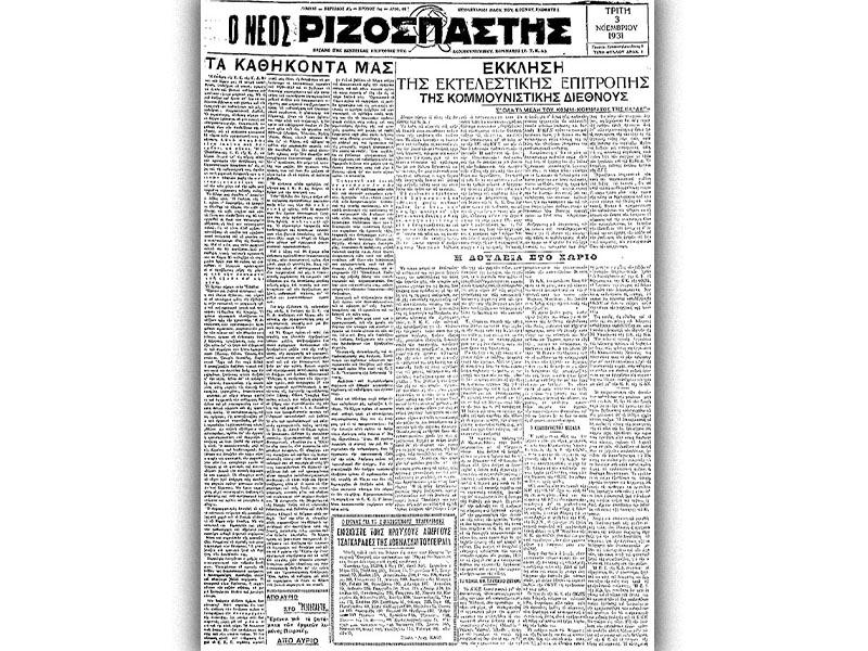 Το πρωτοσέλιδο της 1ης Νοέμβρη 1931