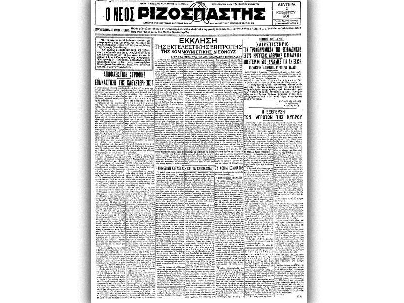 Το πρωτοσέλιδο της 2ας Νοέμβρη 1931