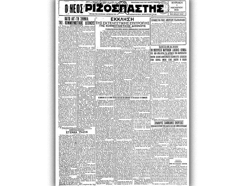 Το πρωτοσέλιδο της 2ης Νοέμβρη 1931