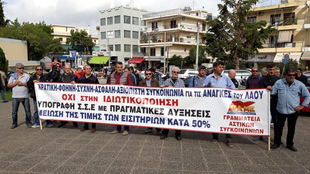Διαμαρτυρία εργαζομένων στις αστικές συγκοινωνίες - Γραμματεία Αστικών Συγκοινωνιών του ΠΑΜΕ