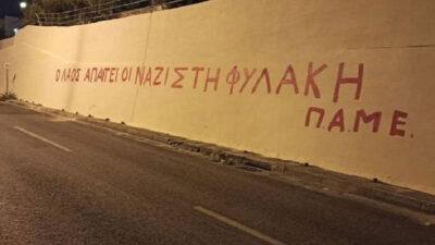 """Στους δρόμους του Περάματος - """"Ο λαός απαιτεί οι ΝΑΖΙ στη φυλακή - ΠΑΜΕ"""""""