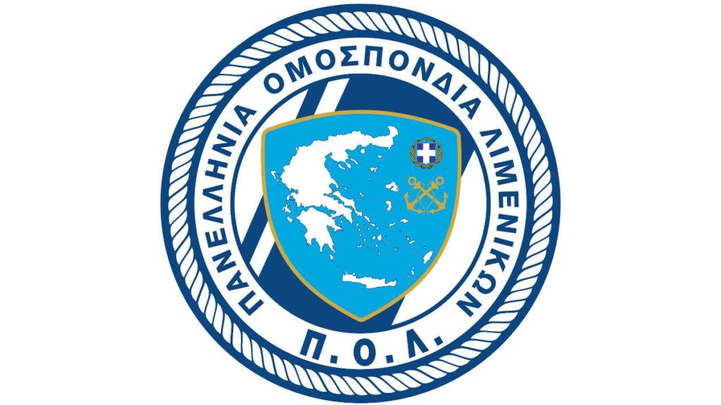 Πανελλήνια Ομοσπονδία Λιμενικών