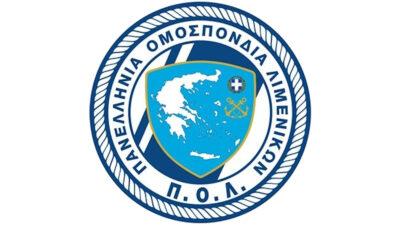 ΠΟΛ - Πανελλήνια Ομοσπονδία Λιμενικών