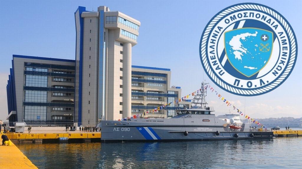 Πανελλήνια Ομοσπονδία Λιμενικών - Υπουργείο Ναυτιλίας - Πλωτό Ανοιχτής Θαλάσσης ΛΣ090
