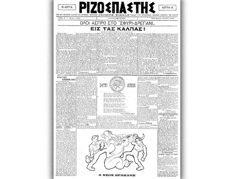 Το πρωτοσέλιδο του «Ριζοσπάστη» της 1ης Νοέμβρη 1920