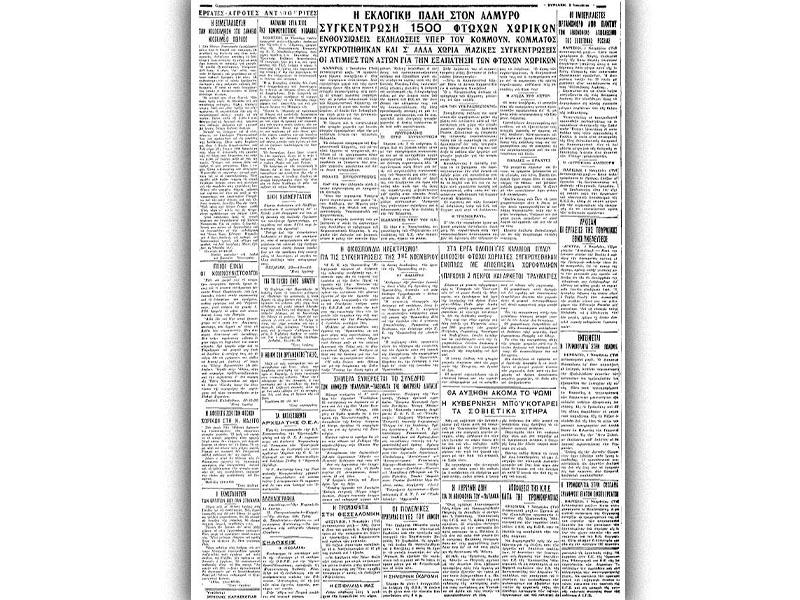 Το φύλλο του «Ριζοσπάστη» 1/11/1930, με ρεπορτάζ για την επίθεση
