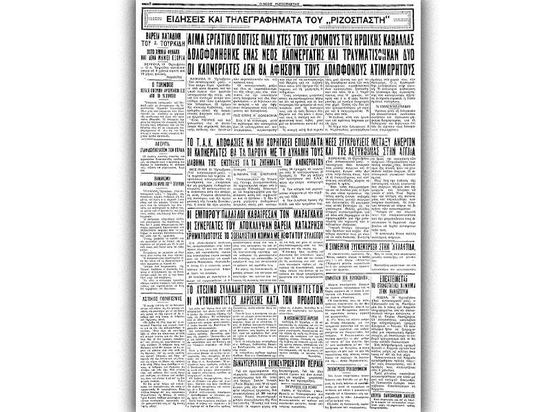 Το φύλλο του «Νέου Ριζοσπάστη» με το ρεπορτάζ της επίθεσης κατά των καπνεργατών (1932)