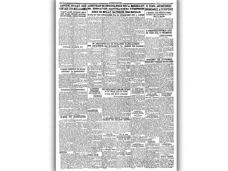 Το φύλλο του «Ριζοσπάστη», με ρεπορτάζ για την επίθεση το 1945